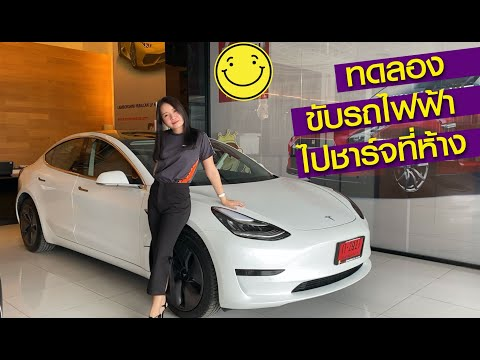 ทดลองหาที่ชาร์จรถยนต์ไฟฟ้าในห้าง TESLA MODEL 3