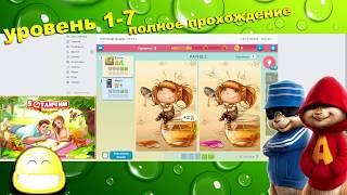 """Прохождение """"5 отличий онлайн"""", 1-7 уровень. Одноклассники и Вконтакте. Найди отличия"""