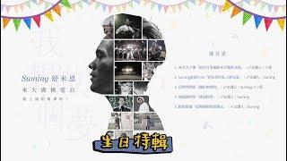 米大廣播電台【第六集】feat  拉鐵粉