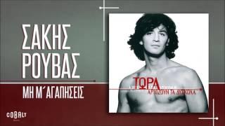 Σάκης Ρουβάς - Μη Μ΄ Αγαπήσεις - Official Audio Release