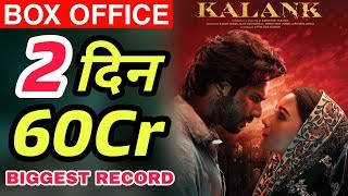 Kalank 2nd Day Box Office Collection | Kalank Box Office Collection | Varun Dhawan