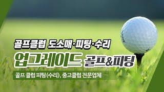 포승골프피팅샵 업그레이드골프&피팅
