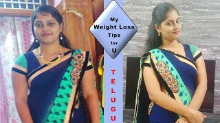 My Weight Loss tips in Telugu||100% Guarantee Results||Lose Weight fast and Easy and Permenently ||