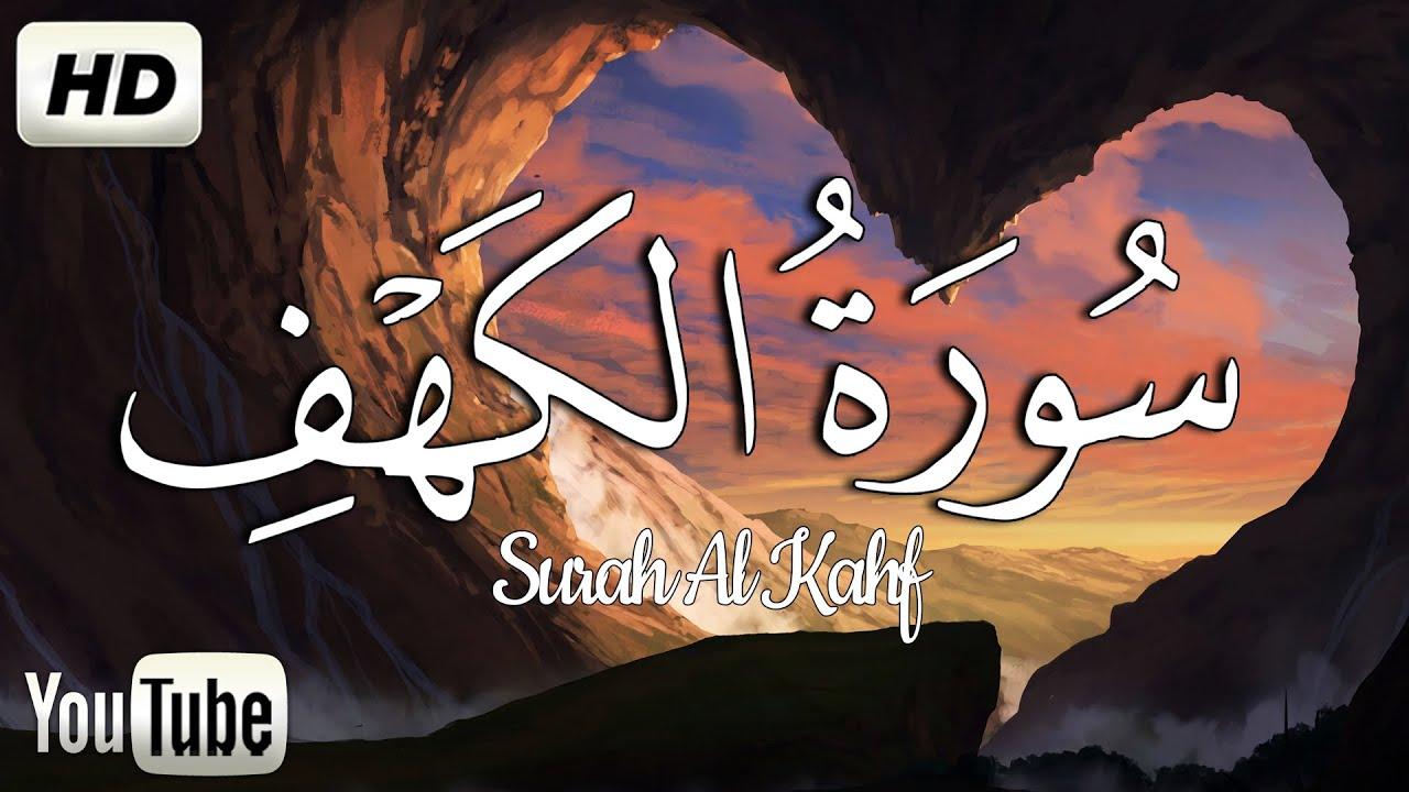 سورة الكهف اخر جمعة قبل رمضان ? القران الكريم? لتهدئة النفس بصوت جميل جدا جدا جدا   surat al kahf