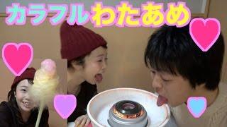 【仲良し♡】ただ幸せそうにわたあめを作っている夫婦の動画 thumbnail