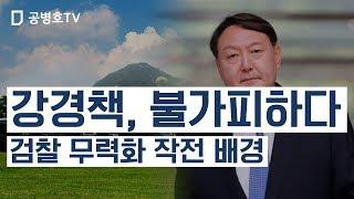 강경책, 불가피하다 / 검찰무력화 작전 배경 [공병호TV]