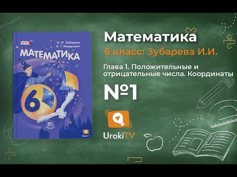 Задание № 1 - Математика 6 класс (Зубарева, Мордкович)