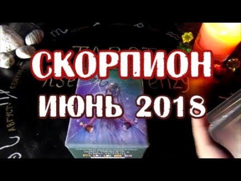 Скорпион. Гороскоп на июнь 2018 года. Таро Телема.