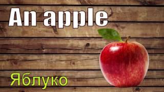 Англійська мова 3 клас Way Ahead 2 Unit 12 Lesson 2 Fruits