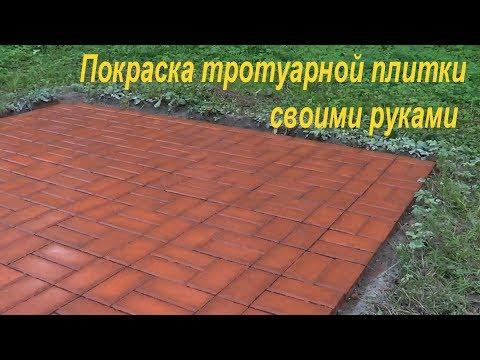 Как покрасить уличную плитку
