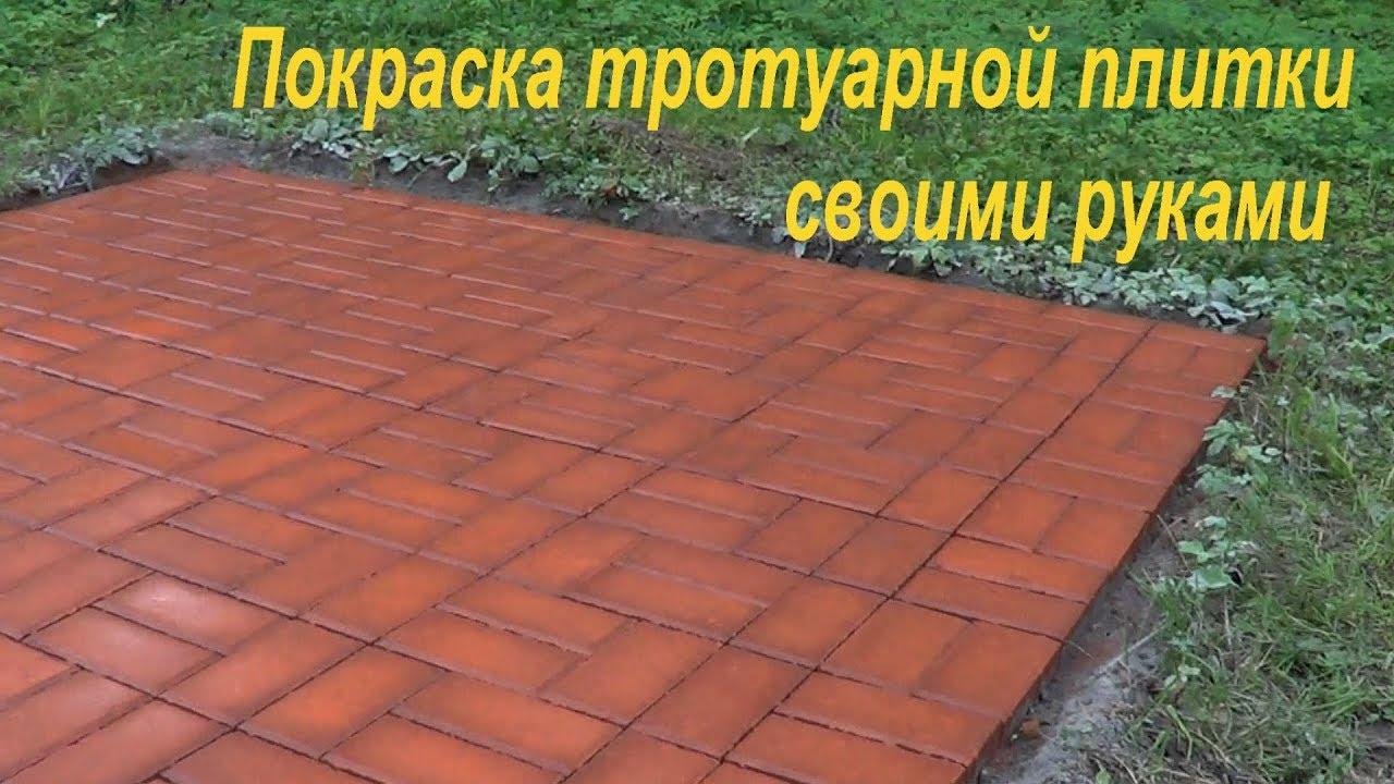 Краска для бетона для тротуарной плитки купить белый бетон купить нижний новгород