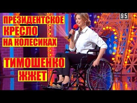 РЖАКА! Политики Троллят Тимошенко СМЕШНО ДО СЛЕЗ   Вечерний Квартал 95 Лучшее