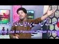 jholy laal dai pronoya di khari howay  New Qaseeda 2018 by Waheed Abbas TS GOLD