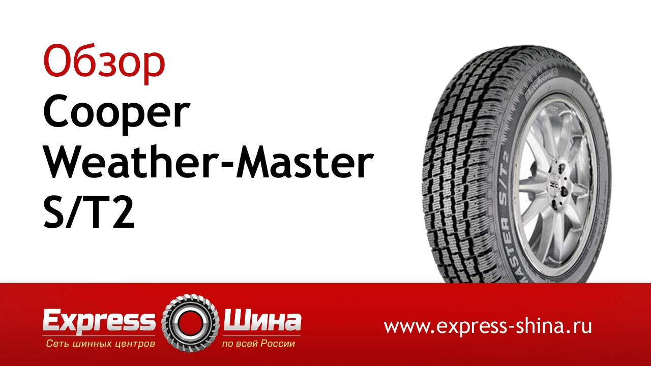 Видеообзор зимней шины Cooper Weather-Master S/T2 от Express-Шины .