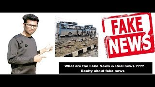 What are the Fake News & Real news | Realty about fake news | SharmaSoft