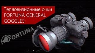 Тепловизионные очки FORTUNA GENERAL GOGGLES