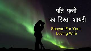 Shayari for your Loving Wife - Heart Touching Romantic Shayari in Hindi