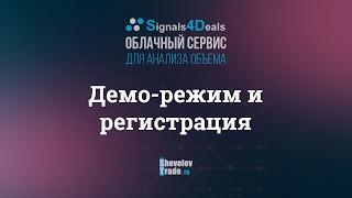 Signals4Deals | Урок 2. Демо-режим и регистрация