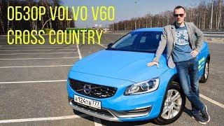Обзор. Обзор Volvo V60 Cross Country.