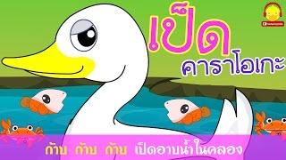 เพลงเป็ดอาบน้ำในคลอง มีเนื้อเพลง ♫ Duck song lyrics ♫ เพลงเด็๋กอนุบาลคาราโอเกะ indysong kids