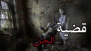 قصص جن : قضيه تدخلوا فيها الجن !! (واقعية)