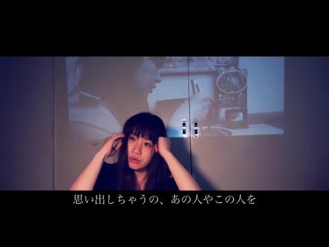さめざめ MUSIC VIDEO / 新宿ドキュメンタリー