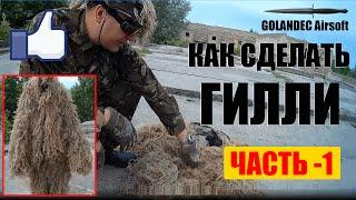 Как сделать гилли кикимору часть 1(, 2015-06-11T06:00:00.000Z)