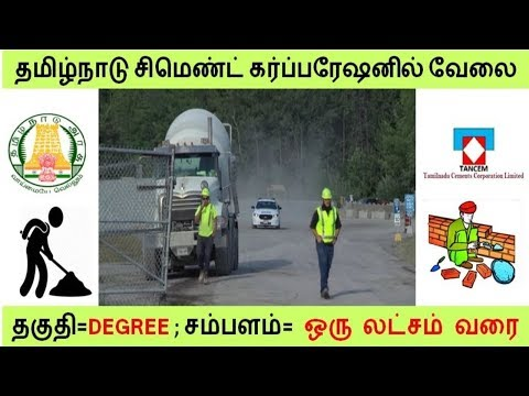 Tamilnadu Cement Corporation Recruitment 2019|Tamilnadu