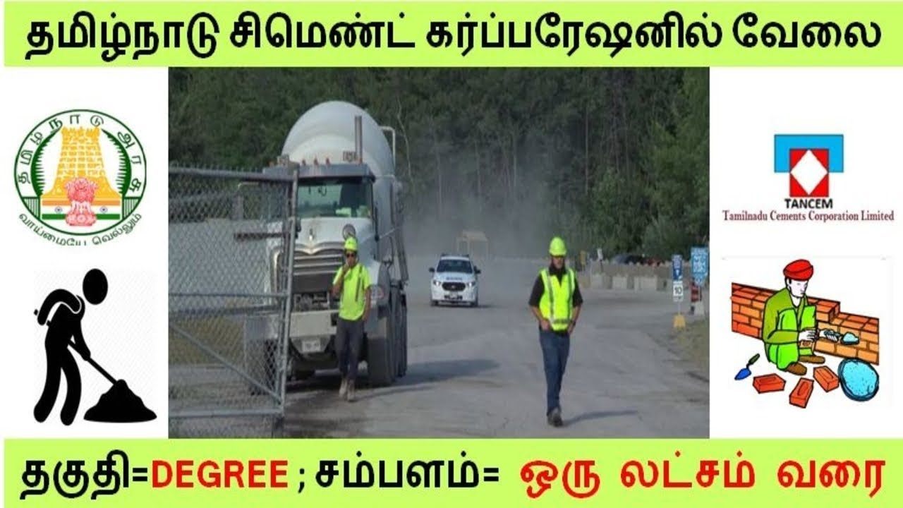 Tamilnadu Cement Corporation Recruitment 2019|Tamilnadu Government Job  Vacancy|Chennai Jobs 2019