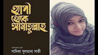 মডেল ও অভিনেত্রী 'হ্যাপি থেকে আমাতুল্লাহ' নামের বই প্রকাশ !!!