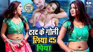 Antra Singh Priyanka सबसे खतरनाक वीडियो सांग   दरद के गोली लिया दS पिया   Direndra Yadav Miku