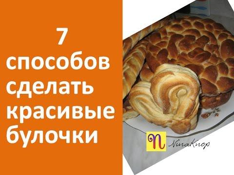 7 способов красиво завернуть булочки. Красивая выпечка.  Мастер класс