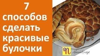 7 способов красиво завернуть булочки. Красивая выпечка.  Мастер класс(Как сделать булочки красивыми? Как красиво свернуть тесто? Оказывается сделать красивую выпечку совсем..., 2015-05-23T21:41:01.000Z)
