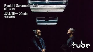 Ryuichi Sakamoto: Coda 坂本龍一:Coda [HK Trailer 香港版預告]