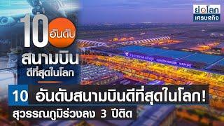 10 อันดับสนามบินดีที่สุดในโลก สุวรรณภูมิร่วงลง 3 ปีติด | ย่อโลกเศรษฐกิจ 13 ส.ค.64