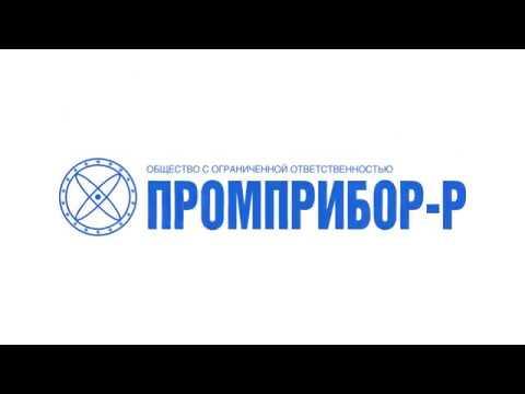Отдел технического контроля ОТК ООО «Промприбор-Р» демонстрирует свою работу!