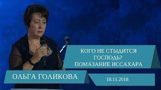 Кого не стыдится Господь? Помазание Иссахара. Ольга Голикова. 18 ноября 2018 года