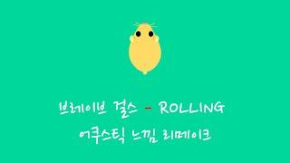 브레이브 걸스 - 롤링(Rolling) 리메이크 | 어…