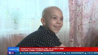РЕН ТВ собирает деньги на спасение маленькой Киры с онкологией