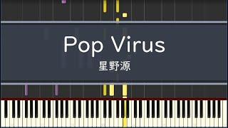 Gambar cover 星野源「Pop Virus」〈ピアノ〉