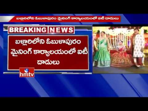 Income Tax Raids At Gali Janardhan Reddy Mining Firm After Daughters 500 Crore Wedding | HMTV