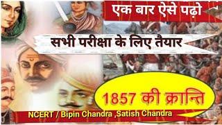 1857 की क्रांति ,ऐसे पढोगे तो हमेशा याद रहेंगे सभी प्रश्न,Revolt Of 1857 / Indian Rebellion of 1857