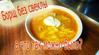 Рубрика ЕДА Как приготовить вкусный борщ без свеклы Бабушкин рецепт