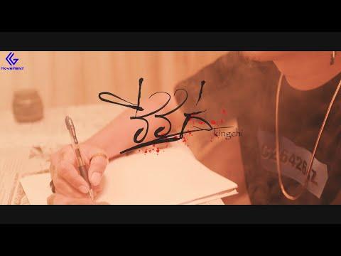 KingChi - វីវក់ (Confusion) [ Official MV ]