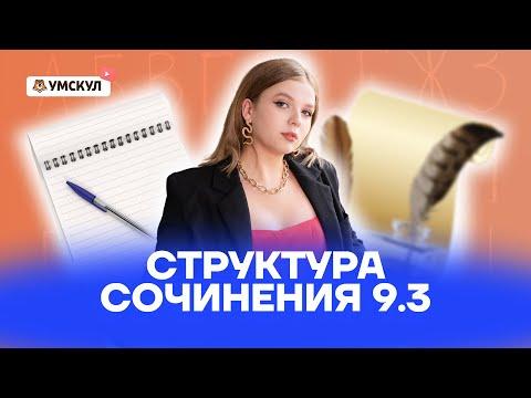 Структура сочинения 9.3   Русский язык ОГЭ 2022   Умскул