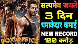 satyameva jayate box office collection
