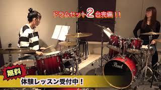 一番町にある音楽教室Ammyのドラムレッスン紹介です!