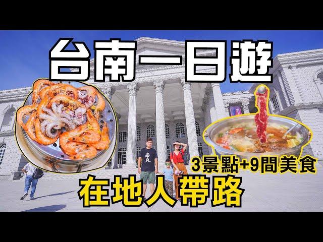 《台南吃起來》台南三天兩夜在地人帶路! 3個景點+9間美食+1間五星級飯店