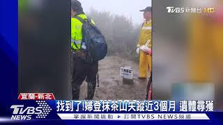 找到了!3/20獨自爬抹茶山 婦失蹤近3個月 下半身遺體尋獲|TVBS新聞