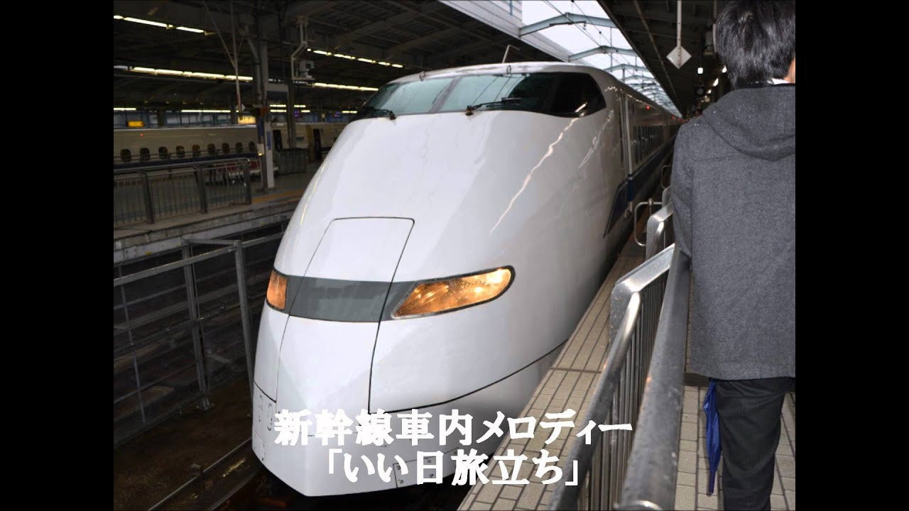 新幹線 車内 チャイム